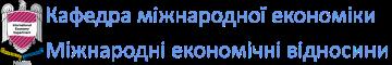 Кафедра МЕ ПДАБА