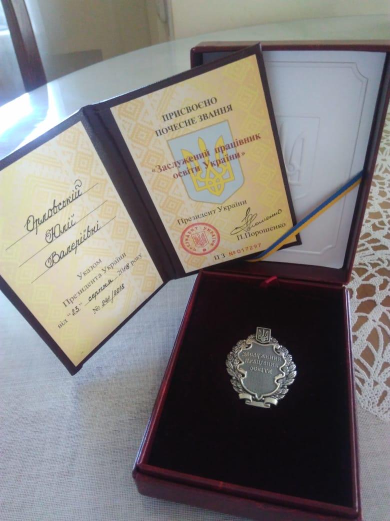 Присвение презедентом Украины заведующей кафедрой Орловской Ю.В. звание заслуженного работника образовния Украины